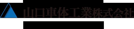 山口車体工業株式会社